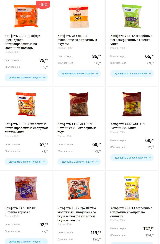 Ирис, конфеты в пакетах помадные неглазированные